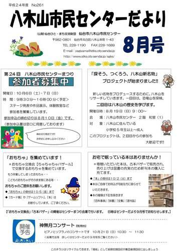 20120801-1.jpg