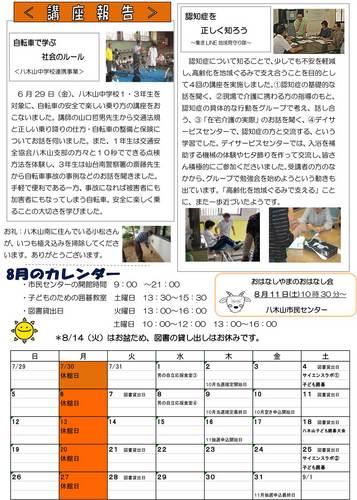 20120801-2.jpg