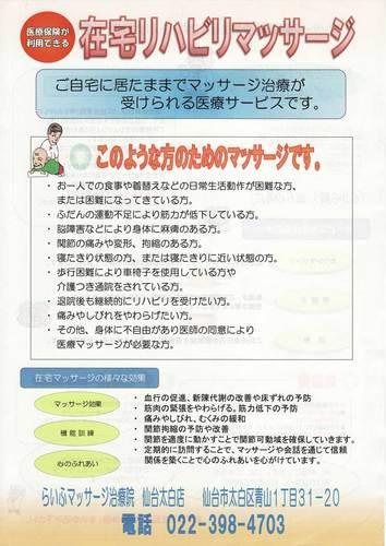 ライフマッサージ3.jpg