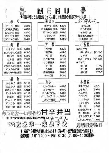 甘辛弁当メニュー.jpg
