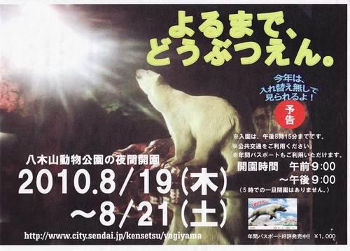 八木山動物公園 夜間イベン.jpg