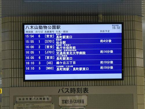 バス時刻表示盤2_20161007.jpg