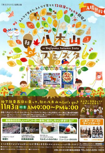 八木山フェスタ2017 表.jpg