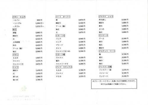 IMG_ホワイト急便.jpg