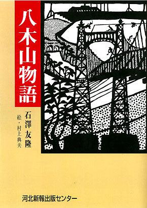 book-yagiyama.jpg