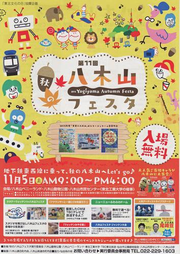 yagiyama_festa_tirashi-1.jpg