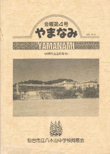 yamanami_20.jpg