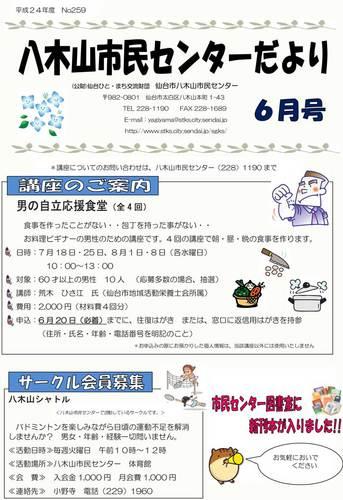 20120601_1[1]-1.jpg