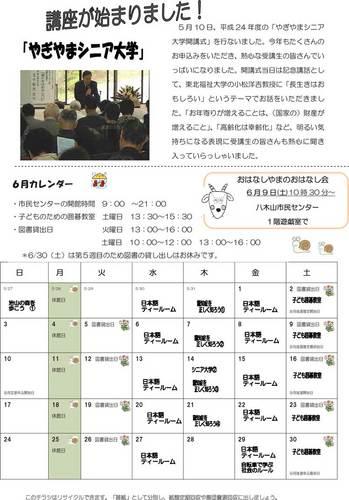 20120601_1[1]-2.jpg