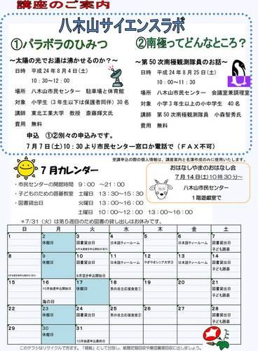 20120622-2.jpg