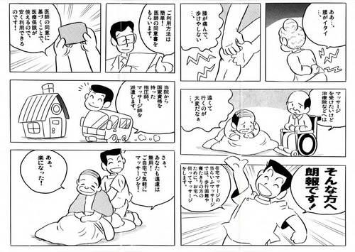 ライフマッサージ4.jpg