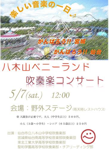 Beny_concert.jpg