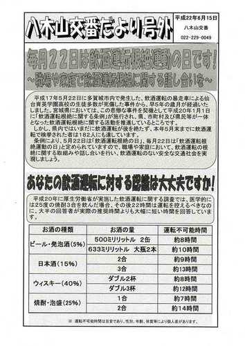 八木山交番-6.15.jpg