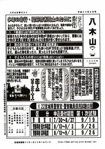 八木山交番 8月号.jpg