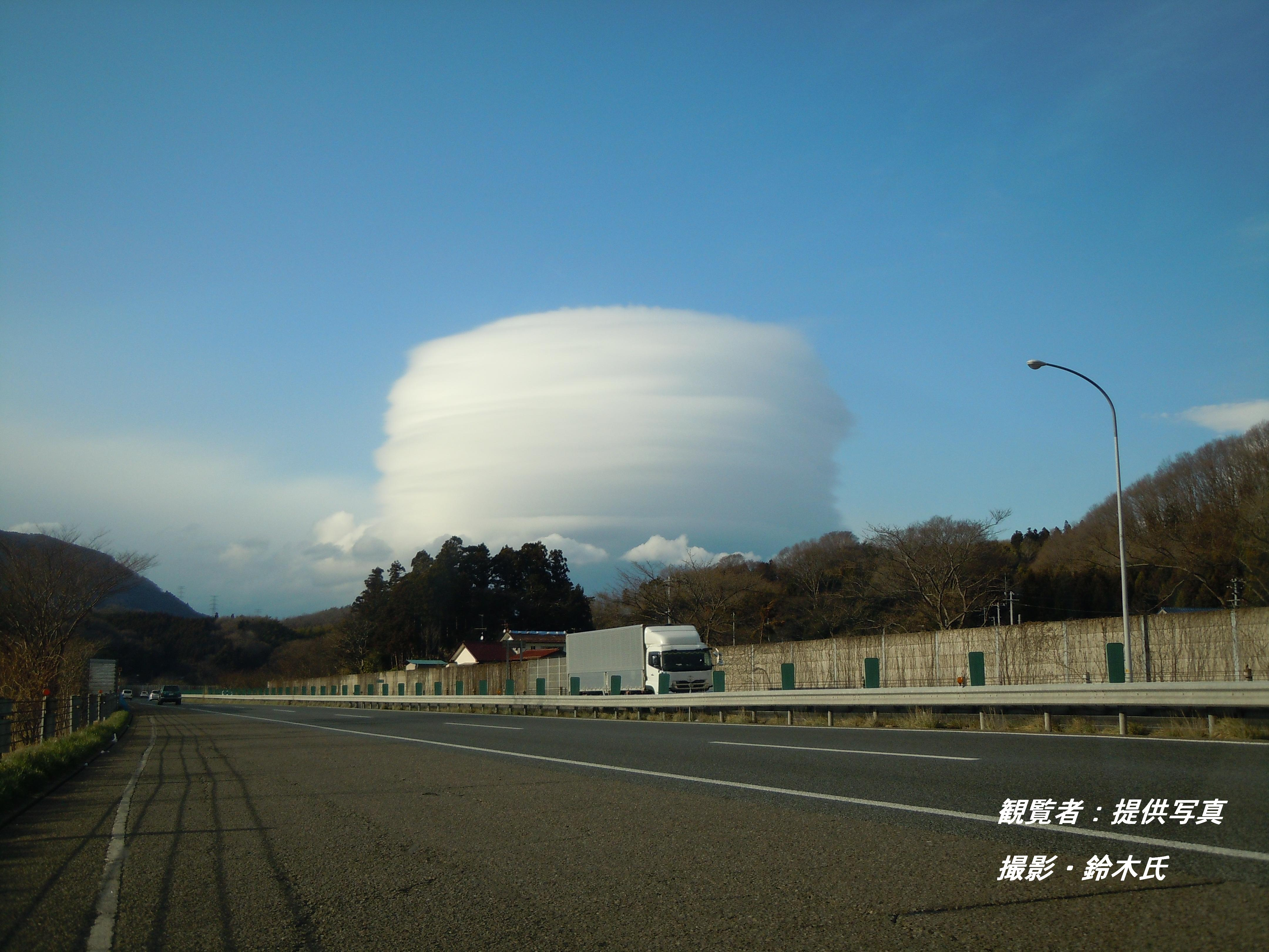 東日本大震災 地震雲?  八木山放送局Net