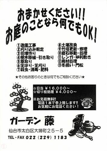 ガーデン藤.jpg