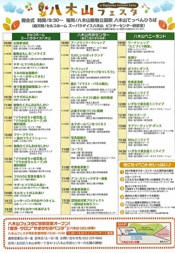 八木山フェスタ2017 裏.jpg