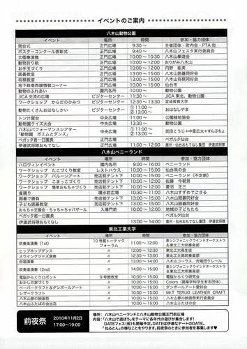 八木山フェスタ2.jpg