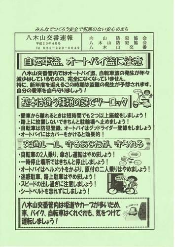 八木山交番 速報.jpg