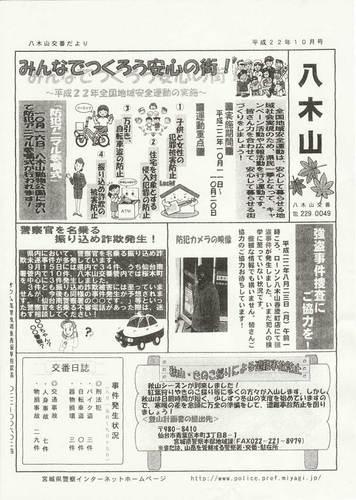 八木山交番 10月号.jpg