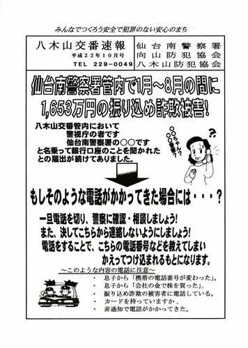 八木山交番 10速報.jpg