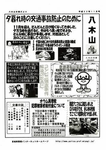 八木山交番 11月号.jpg
