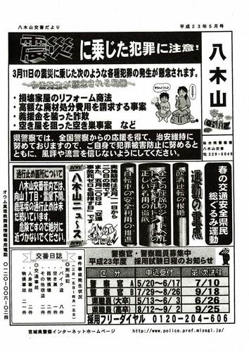 八木山交番 5月号.jpg