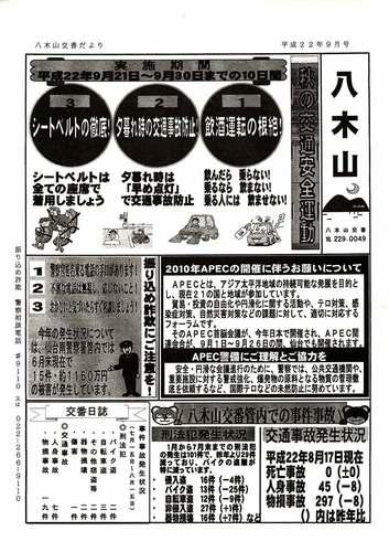 八木山交番9月号.jpg