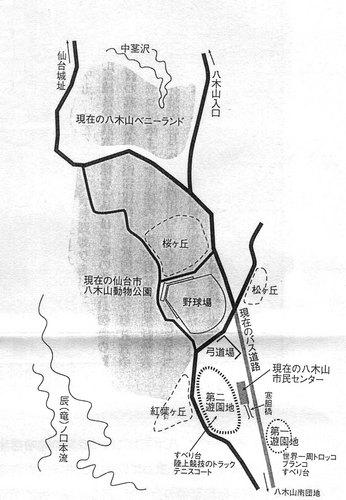 八木山資料.jpg