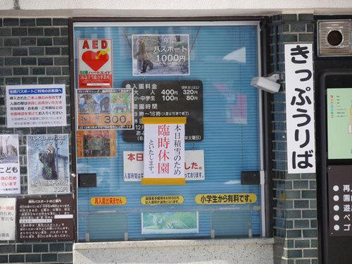 動物公園正門窓口_20140217[1.jpg