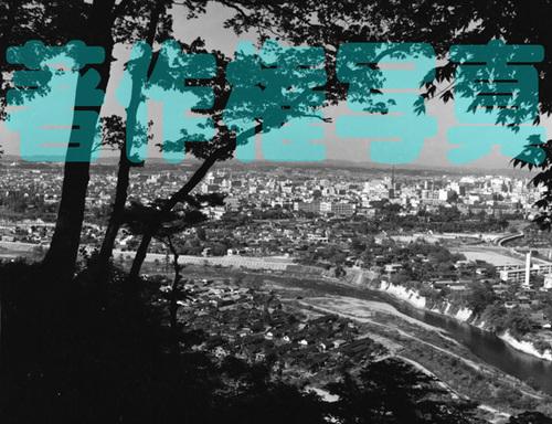 天守台からの眺め19630512.jpg