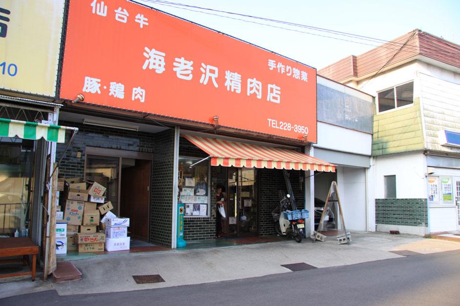 店 海老沢 精肉 海老澤精肉店
