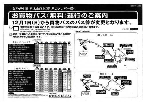 IMG_生協バス.jpg