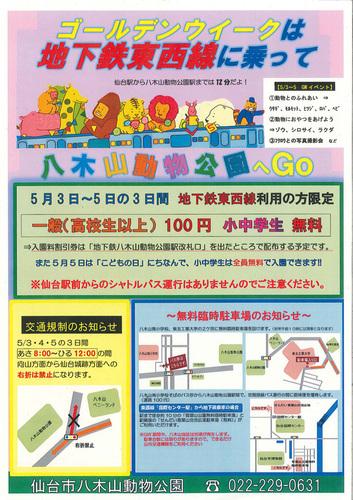 gw_tirashi_1.jpg