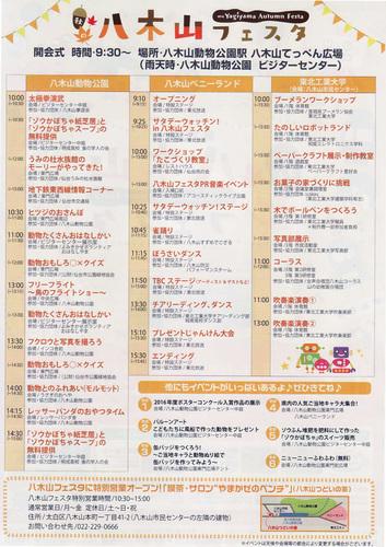 yagiyama_festa_tirashi-2.jpg