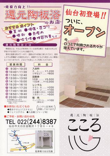 陶板浴2.jpg